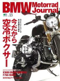 BMWモトラッドジャーナル(vol.13) 今だから空冷ボクサー/BMW純正アパレルに注目! (エイムック)