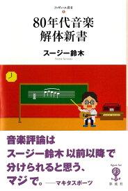 80年代音楽解体新書 (フィギュール彩 2 1) [ スージー鈴木 ]