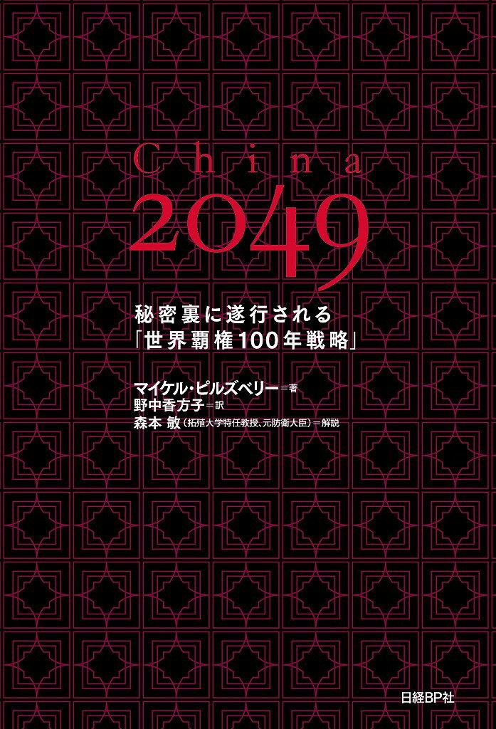 China 2049 秘密裏に遂行される「世界覇権100年戦略」 [ マイケル・ピルズベリー ]