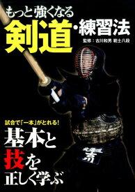 もっと強くなる剣道・練習法 試合で「一本」がとれる!基本と技を正しく学ぶ [ 古川和男 ]