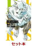 BEASTARS 1-17巻セット