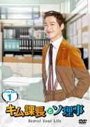 キム課長とソ理事 〜Bravo! Your Life〜 DVD-BOX1
