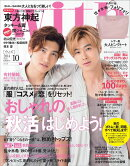 with (ウィズ) 2014年 10月号 [雑誌]