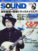 SOUND DESIGNER (サウンドデザイナー) 2014年 10月号 [雑誌]