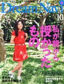Dream Navi (ドリームナビ) 2014年 10月号 [雑誌]