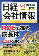 日経会社情報 2014年秋号 大判 2014年 10月号 [雑誌]