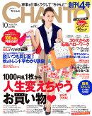 CHANTO (チャント) 2014年 10月号 [雑誌]