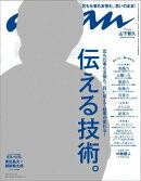 an・an (アン・アン) 2014年 10/22号 [雑誌]