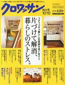 クロワッサン 2014年 10/10号 [雑誌]