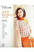 大人のおしゃれニット(vol.5(春夏))