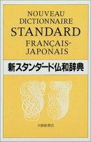 新スタンダード仏和辞典