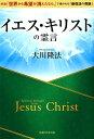 イエス・キリストの霊言 映画「世界から希望が消えたなら。」で描かれる「新復 (OR BOOKS) [ 大川隆法 ]