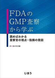 FDAのGMP査察から学ぶ 読めばわかる 査察官の視点・指摘の意図 [ 佐々木 次雄 ]