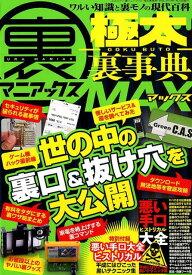 裏マニアックスー極太裏事典ーMAX (三才ムック)