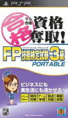 マル合格資格奪取!FPファイナンシャル・プランニング技能検定試験3級 ポータブル
