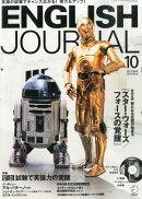 ENGLISH JOURNAL (イングリッシュジャーナル) 2015年 10月号 [雑誌]