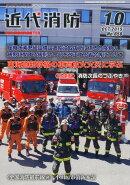 近代消防 2015年 10月号 [雑誌]