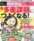 月刊 NURSiNG (ナーシング) 2015年 10月号 [雑誌]