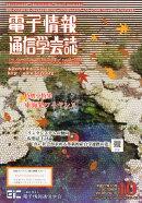 電子情報通信学会誌 2015年 10月号 [雑誌]