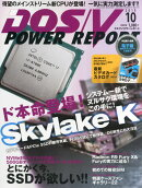 DOS/V POWER REPORT (ドス ブイ パワー レポート) 2015年 10月号 [雑誌]