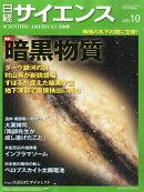 日経 サイエンス 2015年 10月号 [雑誌]