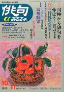 俳句α (アルファ) 2015年 10月号 [雑誌]