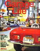 Garage Life (ガレージライフ) 2015年 10月号 [雑誌]