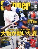 Slugger (スラッガー) 2015年 10月号 [雑誌]