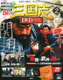三国志DVD (ディーブイディー)&データファイル 2015年 10/29号 [雑誌]
