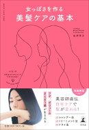 女っぽさを作る美髪ケアの基本