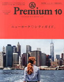 & Premium (アンド プレミアム) 2015年 10月号 [雑誌]