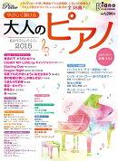やさしく弾ける大人のピアノ〜私のベストレパートリー 2015〜 月刊ピアノ 2015年10月号増刊