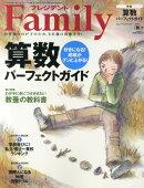 プレジデント Family (ファミリー) 2015年 10月号 [雑誌]