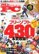 Mr.PC (ミスターピーシー) 2015年 10月号 [雑誌]