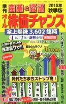 オール株価チャンス 2015年 10月号 [雑誌]