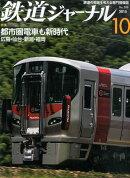 鉄道ジャーナル 2015年 10月号 [雑誌]