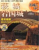 週刊 名城をゆく 2015年 10/13号 [雑誌]