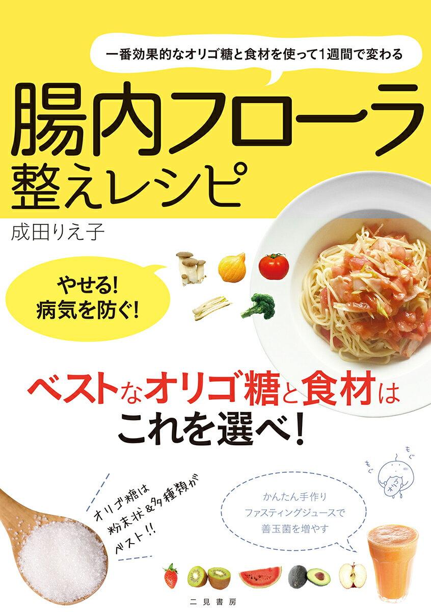 腸内フローラ整えレシピ 一番効果的なオリゴ糖と食材を使って1週間で変わる [ 成田りえ子 ]