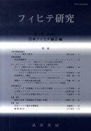 フィヒテ研究(第17号(2009年))