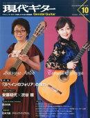 現代ギター 2015年 10月号 [雑誌]