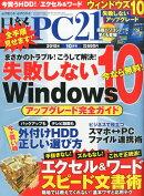 日経 PC 21 (ピーシーニジュウイチ) 2015年 10月号 [雑誌]