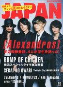 ROCKIN'ON JAPAN (ロッキング・オン・ジャパン) 2015年 10月号 [雑誌]