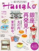 Hanako (ハナコ) 2015年 10/8号 [雑誌]