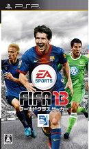 FIFA 13 ワールドクラス サッカー PSP版