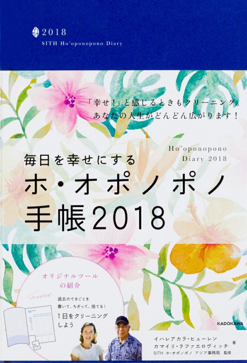 毎日を幸せにするホ・オポノポノ手帳2018 [ SITHホ・オポノポノ アジア事務局 ]