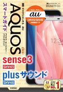 ゼロからはじめる au AQUOS sense3/plusサウンド SHV45/SHV46 スマートガイド