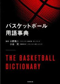 バスケットボール用語事典 [ 小野秀二 ]
