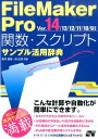 FileMaker Pro関数・スクリプトサンプル活用辞典(Ver.14/13/12/11) [ 野沢直樹 ]
