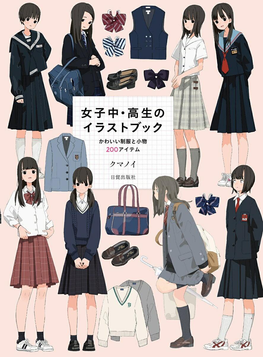 女子中・高生のイラストブック かわいい制服と小物200アイテム [ クマノイ ]
