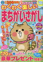 わくわく楽しいまちがいさがし(vol.14) (SUN-MAGAZINE MOOK)